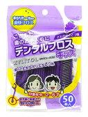 キシリトール デンタルフロス キッズ ぶどう味 (50本入) 子供用 フロス くすりの福太郎