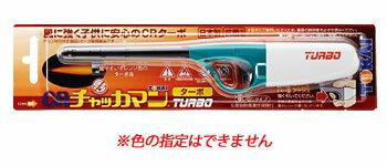 東海 CRチャッカマン ターボ 使い切りタイプ (1本) くすりの福太郎