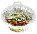 大和物産 アルミタレ皿 13.5cm (8枚入) 簡易食器 ...