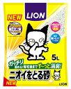 ライオン ペットキレイ ニオイをとる砂 (5L) 猫用トイレの砂 くすりの福太郎 その1