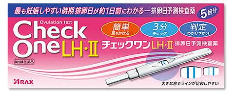 【第1類医薬品】アラクス チェックワン LH・II 2 排卵日予測検査薬 (5回用) 排卵検査薬