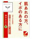 【第3類医薬品】クラシエ 漢方セラピー ヨクイニンエキス顆粒...