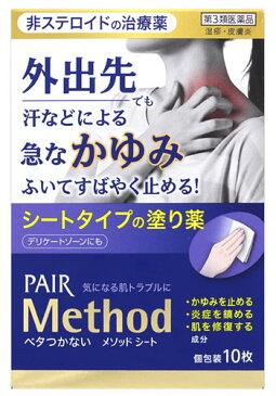 【第3類医薬品】ライオン メソッド シート (10枚) 非ステロイドの治療薬 かゆみ 湿疹 皮膚炎