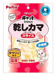 ペティオ キャットスナック 乾しカマ スライス (45g) キャットフード 猫用おやつ