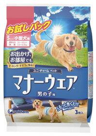 ユニチャーム ペットケア マナーウェア 男の子用 Sサイズ 小型犬用 お試しパック (3枚) 犬用おむつ