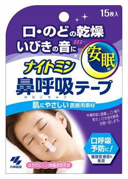 小林製薬 ナイトミン 鼻呼吸テープ (15枚入) いびき対策グッズ