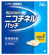 【第1類医薬品】グラクソ・スミスクラインニコチネルパッチ20(14枚)【禁煙補助剤】