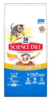 ヒルズ サイエンスダイエット 下部尿路と腎臓の健康 シニア チキン 高齢猫用 7歳以上 (1.8kg) キャットフード