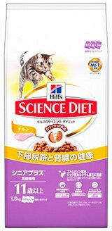 ヒルズ サイエンスダイエット 下部尿路と腎臓の健康 シニアプラス チキン 高齢猫用 11歳以上 (1.8kg) キャットフード
