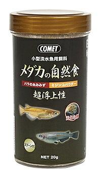 イトスイ コメット メダカの自然食 (20g) メダカ エサ 小型淡水魚用飼料