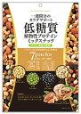 味源 低糖質 ミックスナッツ (23g×7袋) アーモンド 胡桃 大豆 ひよこ豆 ※軽減税率対象商品