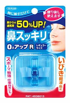 東京企画販売 鼻スッキリO2アップR レギュラーサイズ TKMM-09R (1個) 鼻呼吸 いびき対策
