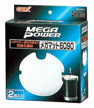 ジェックス GM-18161 メガマット 6090用 (2枚) メガパワー6090用 交換ろ過材 観賞魚用品