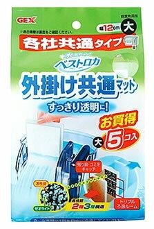 ジェックス ベストロカ 外掛け共通マット 大 (5個) 外掛け式フィルター用 ろ過材 観賞魚用品