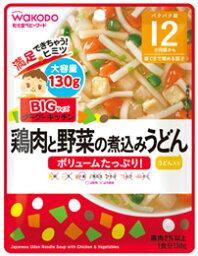 【特売】 和光堂 BIGサイズのグーグーキッチン 鶏肉と野菜の煮込みうどん (130g) 12か月頃から ベビーフード ※軽減税率対象商品
