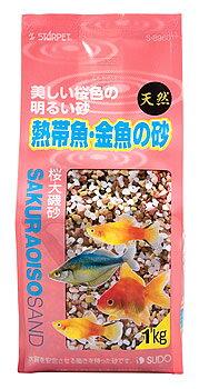 スドー スターペット 熱帯魚・金魚の砂 桜大磯砂 S-8960 (1kg) 淡水魚用 底砂 敷砂