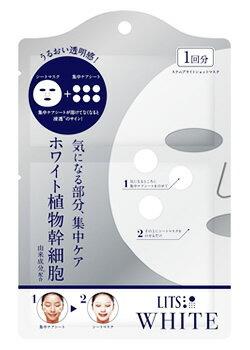 ホワイト ステムブライトショットマスク / 1回分