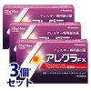 【第2類医薬品】《セット販売》 久光製薬 アレグラFX (28錠)×3個セット