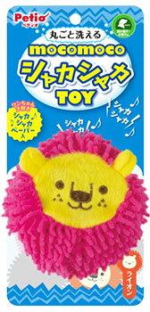 ペティオ モコモコシャカシャカ トイ ライオン (1個) 犬用おもちゃ