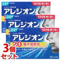 【第2類医薬品】《セット販売》エスエス製薬アレジオン20(24錠)×3個セットアレルギー専用鼻炎薬【セルフメディケーション税制対象商品】