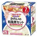 【特売】 キューピー ベビーフード にこにこボックス かれいの和風煮セット 7ヶ月頃から (60g×2個) 離乳食...
