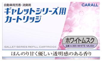 晴香堂 カーオール ギャレットカートリッジ ホワイトムスク A-365 つめかえ用 (20g) 詰め替え用 車用 芳香・消臭剤