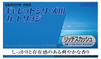 晴香堂 カーオール ギャレットカートリッジ リッチスカッシュ 1108 つめかえ用 (20g) 詰め替え用 車用芳香・消臭剤