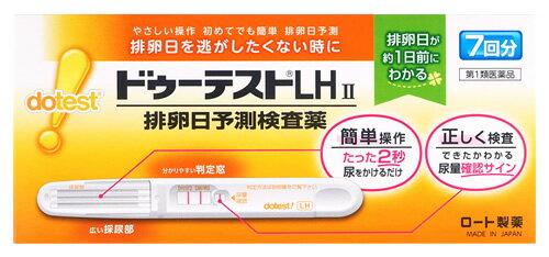 【第1類医薬品】ロート製薬 ドゥーテストLHII (7回分) 排卵予測検査薬 排卵検査薬
