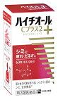 【第3類医薬品】エスエス製薬 ハイチオールCプラス2 (60錠) ビタミンC剤 しみ・そばかす
