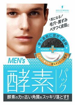 オーキッド ピックアップマスク メンズ / 本体 / クリーム16g パウダー0.8g