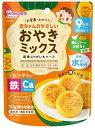 和光堂 赤ちゃんのやさしいおやきミックス 鶏レバーとかぼちゃ (70g) 9か月頃から ベビーフード