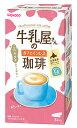 アサヒ 牛乳屋さんのカフェインレス珈琲 箱 (11g×8本) インスタント コーヒー カフェオレ スティック ※軽減税率対象商品