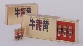 【第2類医薬品】ウチダのゴオウ製剤 牛龍黄(ごりゅうおう) 20カプセル(2カプセル×10瓶)×3個セット:薬のきよし