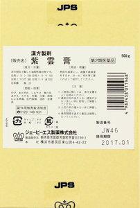 胃腸薬, 第三類医薬品 2JPS 500g