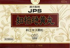 【第2類医薬品】単品よりも30%お得!JPS-76 知柏地黄丸(ちばくじおうがん)料エキス顆粒 60包×12個セット:薬のきよし