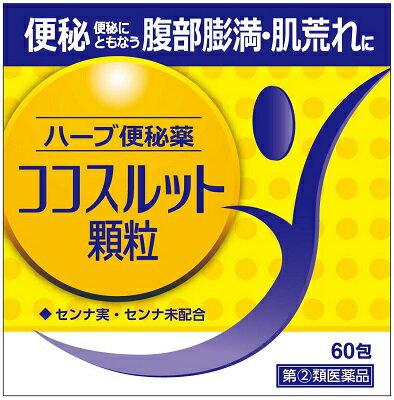 【第(2)類医薬品】12個セットで20%OFF!ハーブ便秘薬 ココスルット顆粒 60包×12個セット:薬のきよし
