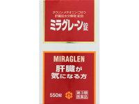 【第3類医薬品】肝機能の改善・二日酔いにも!日邦薬品ミラグレーン錠550錠