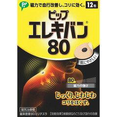 ☆磁力で血行改善し、コリに効く!ピップ エレキバン 80 12粒