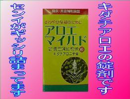 ☆話題のキダチアロエ真空凍結乾燥!ユリカ アロエマイルド 40g(300粒)