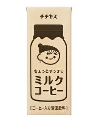 伊藤園チチヤスちょっとすっきりミルクコーヒー紙パック250mL×24本セット【送料無料】