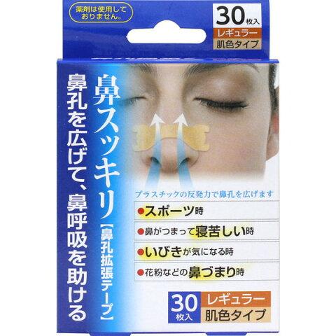 ☆ブリーズライトより断然お得!鼻腔拡張テープ レギュラーサイズ 無香料 肌色 10枚×10個セット