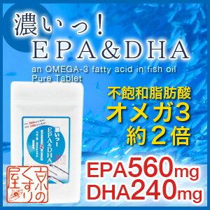 『京のくすり屋のこだわりEPA&DHA』多価不飽和脂肪酸【オメガ3(EPA+DHA)】含有量約2倍/ペル...