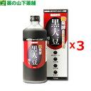 【ポイント10倍】【送料無料】【3本セット】発酵黒豆エキス