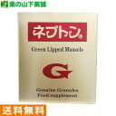 【送料無料】緑イ貝 ネプトンG (マオリ貝)2.7g×30袋
