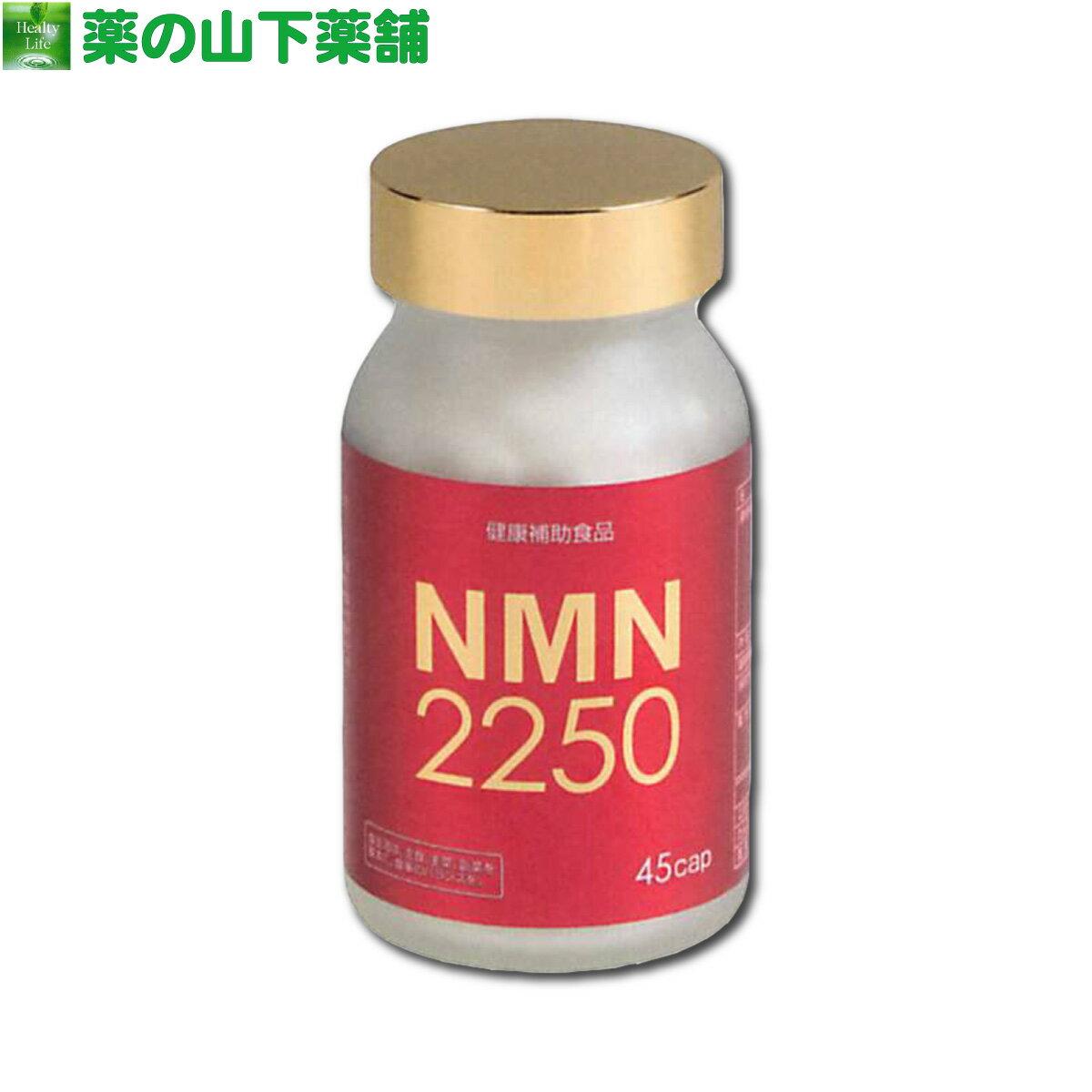 サプリメント, その他 NMN2250 45