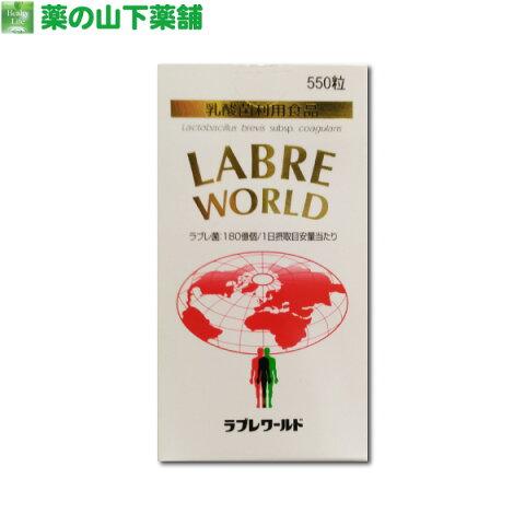 【送料無料】ラブレワールド 550粒 ≪驚愕≫の乳酸菌