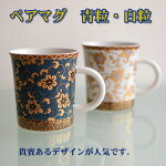 【九谷焼】ペアマグカップ青粒&白粒【母の日・ギフト】