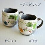 九谷焼ペアマグカップ野ぶどう【あす楽対応】
