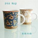 九谷焼 ペアマグカップ 青粒 白粒