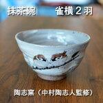 九谷焼抹茶碗やすらぎ(福良雀)陶志窯